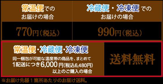 常温便でのお届けの場合:770円(税込)・クール便、または冷凍便でのお届けの場合990円(税込)